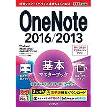 できるポケット OneNote 2016/2013 基本マスターブック Windows/iPhone&iPad/Androidアプリ対応 できるポケットシリーズ