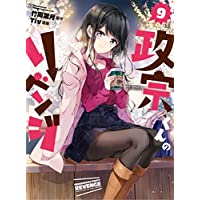 政宗くんのリベンジ コミック 1-9巻 セット