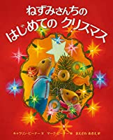 ねずみさんちの はじめての クリスマス (児童書)