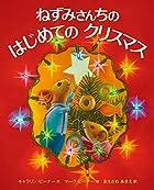 ねずみさんちの はじめての クリスマス(児童書)
