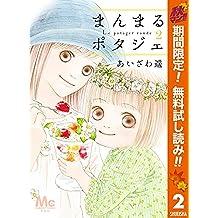 まんまるポタジェ【期間限定無料】 2 (マーガレットコミックスDIGITAL)