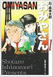 草壁署迷宮課おみやさん / 石ノ森 章太郎 のシリーズ情報を見る