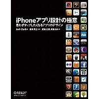 iPhoneアプリ設計の極意 ―思わずタップしたくなるアプリのデザイン
