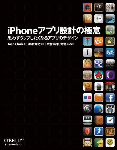 iPhoneアプリ設計の極意 ―思わずタップしたくなるアプリのデザインの詳細を見る