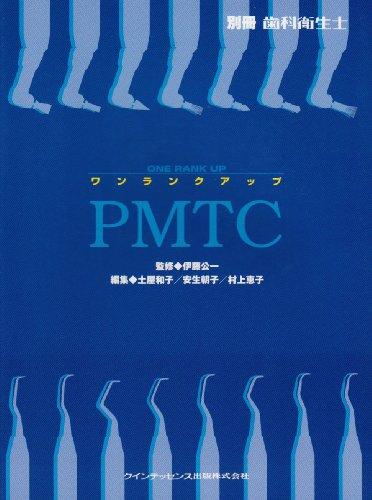 ワンランクアップ・PMTC (別冊歯科衛生士)の詳細を見る