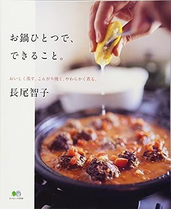 お鍋ひとつで、できること。―おいしく蒸す、こんがり焼く、やわらかく煮る。 (エイムック 2104)