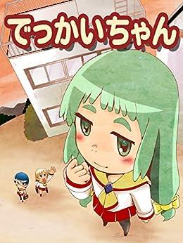 [新居さとし]のでっかいちゃん Giantess DEKKAI-CHAN 1 でっかいちゃんシリーズ (新居さとし)