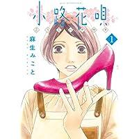 小路花唄(1) (アフタヌーンコミックス)