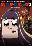 ポプテピピック vol.2(DVD)[DVD]