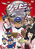グラゼニ DVD-BOX VOL.2[DVD]