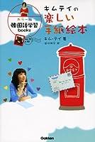 キムテイの楽しい手紙絵本 (カラー版韓国語学習books)