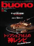 buono (ブオーノ) 2017年12月号[雑誌]