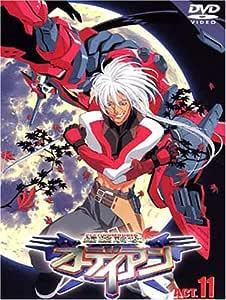 銀装騎攻オーディアン ACT.11 [DVD]