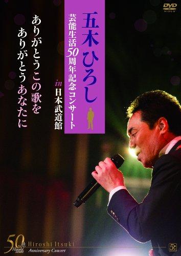 五木ひろし芸能生活50周年記念コンサートin日本武道館 あり...