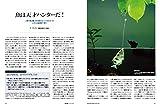 魚のサイエンス (別冊日経サイエンス233) 画像