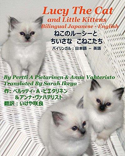 Lucy The Cat And Little Kittens Bilingual Japanese - English: ねこのルーシーと ちいさな こねこたち: バイリンガル (Lucy The Cat Bilingual Japanese - English Book 4) (English Edition)