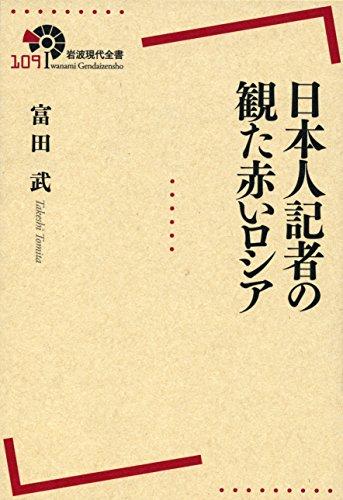 日本人記者の観た赤いロシア (岩波現代全書)の詳細を見る