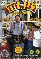 In Dudu's Kindergarten 11: Chanukah [DVD] [Import]