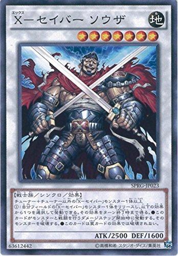 遊戯王カード  SPRG-JP023 X-セイバー ソウザ(ノーマル)遊戯王アーク・ファイブ [レイジング・マスターズ]