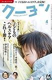 月刊 クーヨン 2017年 04月号 [雑誌]