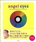 エンジェルアイズ(angel eyes)―赤ちゃんの豊かな感性をはぐくむDVDブック