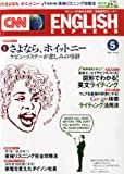 CNN ENGLISH EXPRESS (イングリッシュ・エクスプレス) 2012年 05月号 [雑誌]