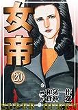 女帝 20