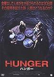 HUNGER ハンガー[DVD]