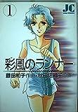 彩風のランナー / 藤田 和子 のシリーズ情報を見る