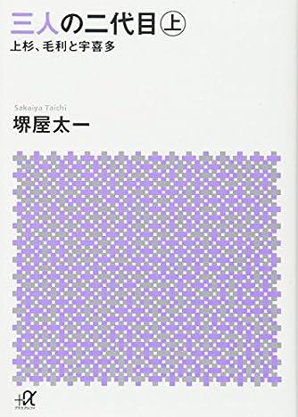 三人の二代目 上 上杉、毛利と宇喜多 (講談社+α文庫)