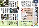 東京周辺 七福神めぐり ご利益さんぽコース 画像