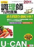 2011年版U-CANの調理師過去&予想問題集