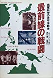 最前線の戦闘―米軍兵士の太平洋戦争