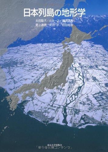 日本列島の地形学の詳細を見る