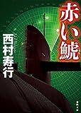 赤い鯱 (徳間文庫)