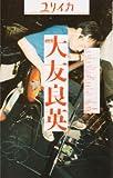 ユリイカ2007年7月臨時増刊号 総特集=大友良英 画像