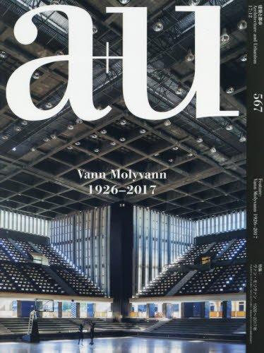 a+u(エー・アンド・ユー)2017年12月号/ヴァン・モリヴァン カンボジアの建築家