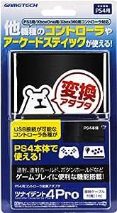 PS4用コントローラ変換コンバータ『ツナイデント4 PRO』