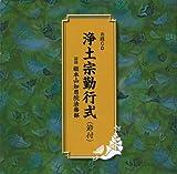 浄土宗勤行式 (節付)