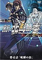 新・北斗の拳 第壱話 「呪縛の街」 [DVD]()