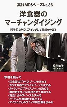 [松井柚子]の洋食器のマーチャンダイジング: 科学的なMDにスイッチして業績を伸ばす 実践MD