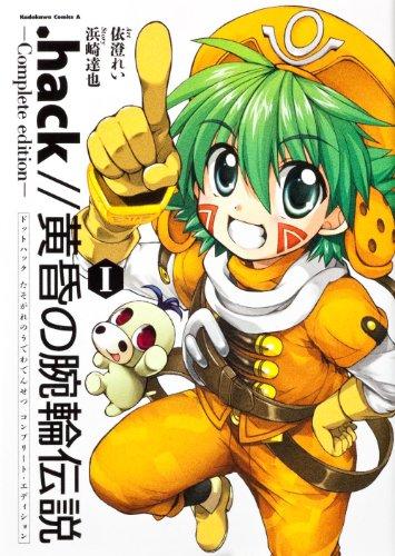 .hack//黄昏の腕輪伝説 Complete edition I (角川コミックス・エース 87-7)の詳細を見る