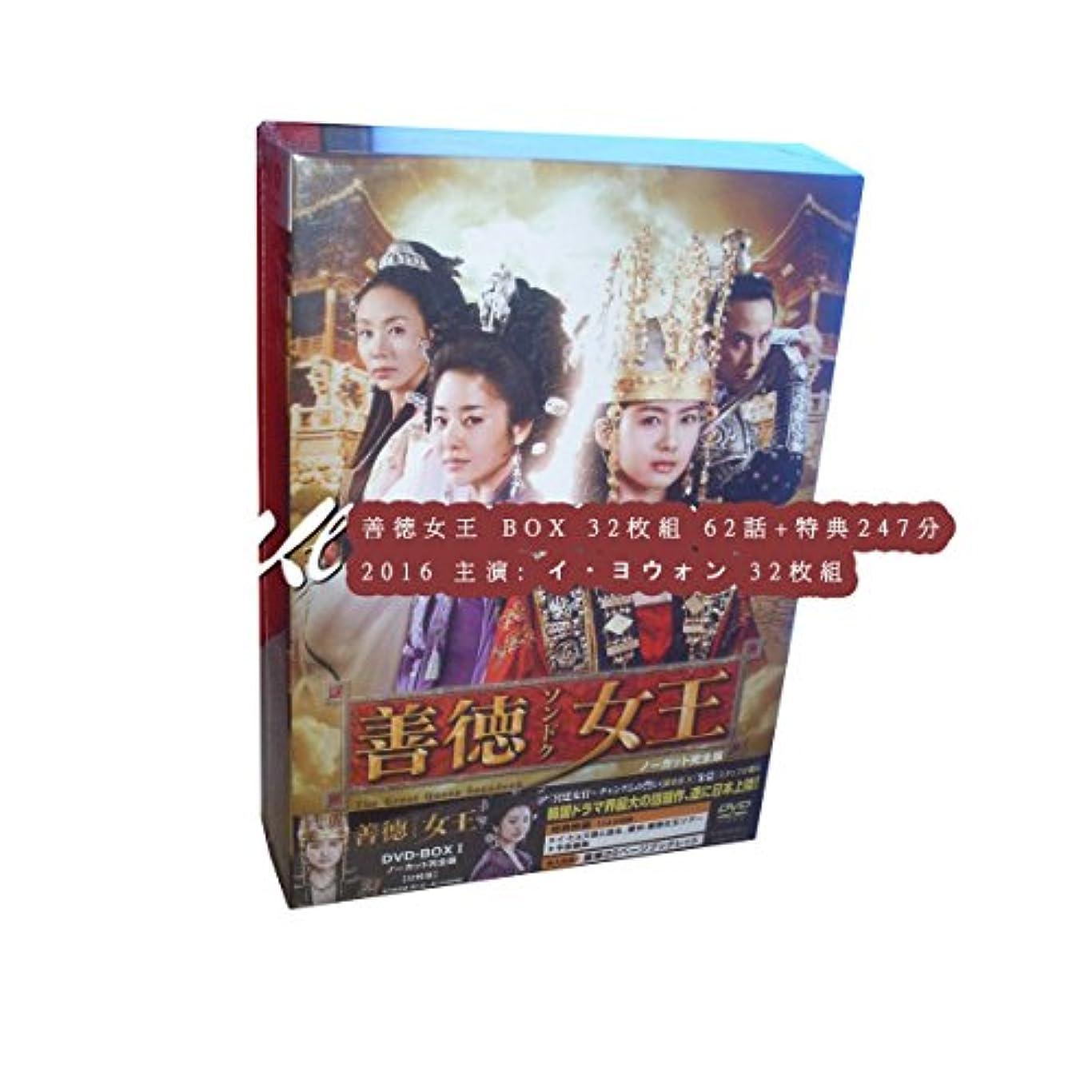 プレゼント混合した抑制善徳女王 BOX 32枚組 62話+特典247分 2016 主演: イ?ヨウォン