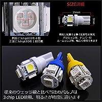 ステラ ポジションランプ led バルブ スバル t10 t16 ナンバー灯 5灯 ポジション球 ホワイト 2個セット