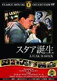 スタア誕生 [DVD]