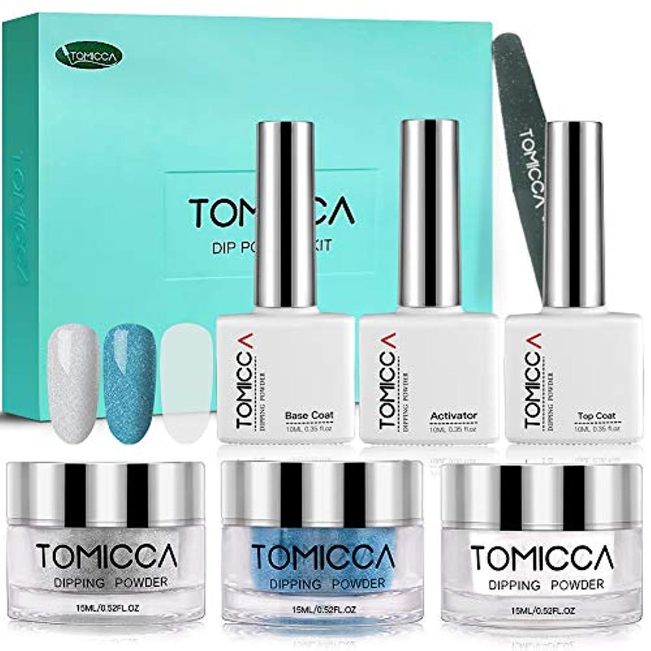 TOMICCA パウダーマニキュア ネイルパウダー 3色セット 15ml UV*LED ライト不要 初心者適用 色付け簡単 人気 アメリカ流行 (ブルー)