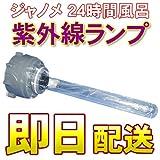 ジャノメ 24時間風呂 共通 紫外線ランプ (ダブル制菌管)