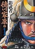影武者徳川家康 1 (トクマコミックス)