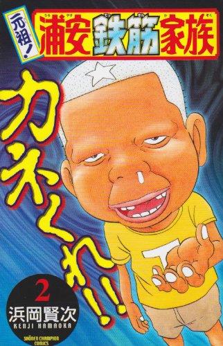 元祖!浦安鉄筋家族 (2) (少年チャンピオン・コミックス)の詳細を見る