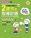 CD-ROM付き 記入に役立つ! 2歳児の指導計画 (ナツメ社保育シリーズ)